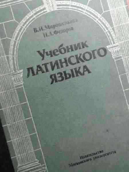 Розенталь соколов учебник латинского языка решебник