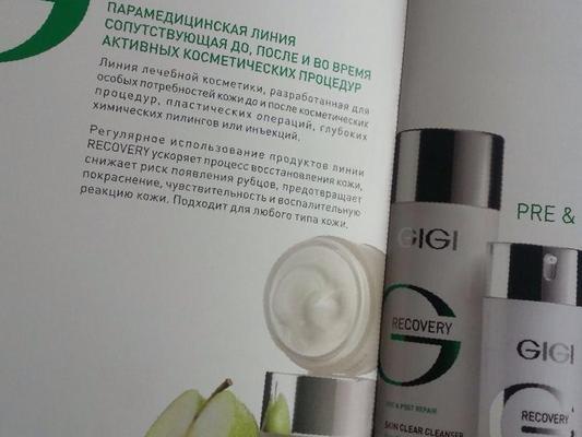 израильская косметика в новосибирске купить