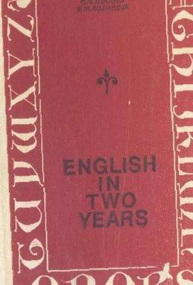 English In Two Years Рогова Рожкова Решебник