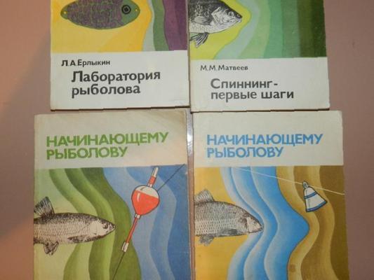 Пособия для начинающих рыболовов