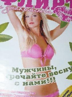 Знакомства в журнал флирт москве и