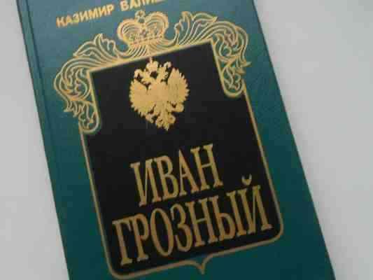 КАЗИМИР ВАЛИШЕВСКИЙ ИВАН ГРОЗНЫЙ СКАЧАТЬ БЕСПЛАТНО