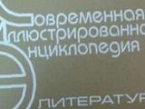 Энциклопедия литература и язык в Ирбите