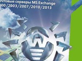 Антивирус Dr. Web для Microsoft Exchange 12 мес+ 1
