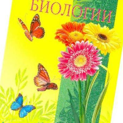 Открытки биология